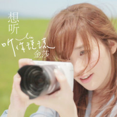 想听听你说谎 / Muốn Nghe Anh Nói Dối (EP) - Kim Sa