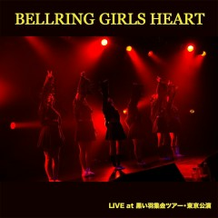 LIVE at the Kuroi Hane Shoukin Tour – Tokyo Koen - BELLRING Girls Heart
