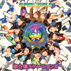 Koi Kiramekeshon!!! - SUPER☆GiRLS