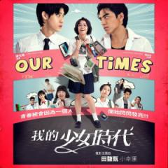 我的少女時代 Our Times 電影歌曲 / Thời Đại Thiếu Nữ Của Tôi OST - Various Artists