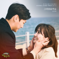 Father, I'll Take Care of You OST Part.26