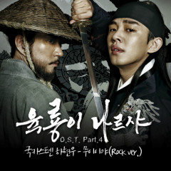 Six Flying Dragons OST Part.4 - Ha Hyeon Woo (Guckkasten)