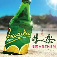 湘南Anthem (Shonan Anthem)   - Douraku