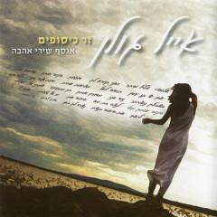 Zer Kisufim. Osef Shirei Ahava (CD1)