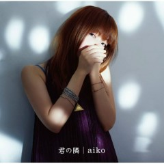 君の隣 (Kimi no Tonari Kimi no Tonari)  - Aiko