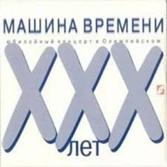 ХХХ лет - Юбилейный концерт в Олимпийском (CD2)