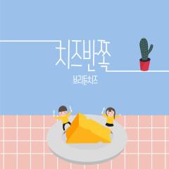 Cheese Half (Mini Album)