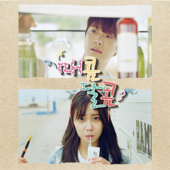 Hot And Sweet OST - Choi Min Hwan, Yuna ((AOA))