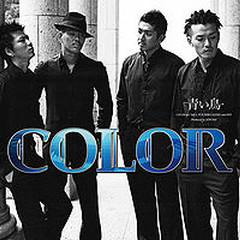 Aoi Tori  - Color