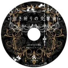 白き祈りの交響曲 (Shiroki Inori No Koukyoukyoku) (Symphonia) - AYUTRICA