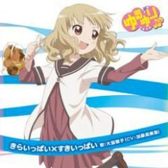 Yuru Yuri ♪♪ Music 07 - Kira Ippai×Suki Ippai - Emiri Kato
