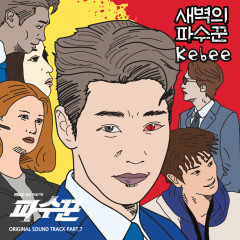 Lookout OST Part.7