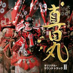 Sanadamaru (TV Series) Original Soundtrack 2 - Takayuki Hattori