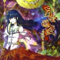 月喰淵夜 -ツクバミエンヤ- (Tsukubami Enya)