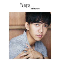 And… - Lee Seung Gi