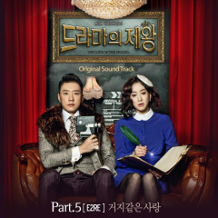 King Of Dramas OST Part.5  - E2RE,Big Baby Driver