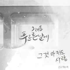 In Still Green Days OST Part.9