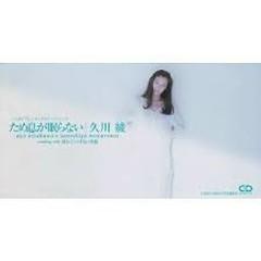 ため息が眠らない (Tameiki ga Nemuranai) - Aya Hisakawa