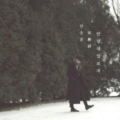 Hello, Goodbye (Single) - Ahn Seung Hun