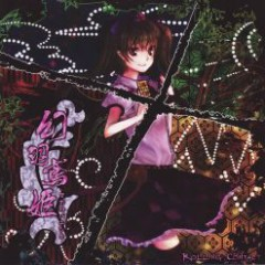幻羽鳶姫 (Mahoroba Enki)