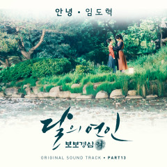 Moon Lovers : Scarlet Heart Ryo OST Part.13