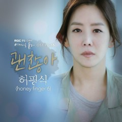 Make A Woman Cry OST Part.6