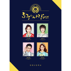 Ho Goo's Love OST