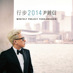 Monthly Project 2014 - Yoon Jong Shin