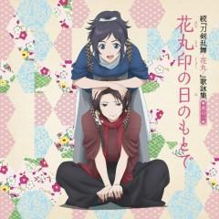 Zoku 'Touken Ranbu -Hanamaru-' Utayomi Sono Ichi (Hana Maruin no Hi no Moto de / Ten to Koyomi)