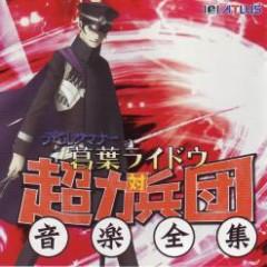 Devil Summoner Raidou Kuzunoha vs. The Soulless Army Complete Music Works CD2 - Shin Megami Tensei