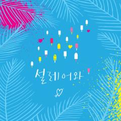 Seolleeowa (Single)