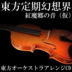 Touhou Teiki Gensoukai -Koumakyou no Oto- (Preview) - Fox Laboratory