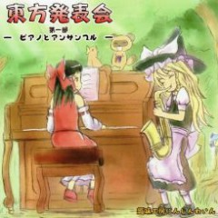 Touhou Happyoukai Daiichibu ~Piano and Ensemble~ - CARROTWINE.