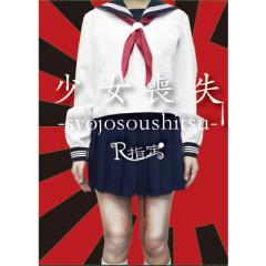 Shojo Soushitsu -syojosoushitsu- CD1 - R Shitei