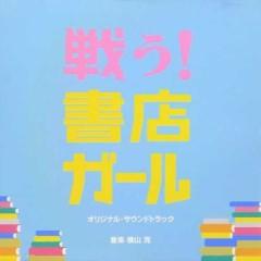 Tatakau! Shoten Girl Original Soundtrack - Masaru Yokoyama