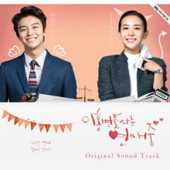 Divorce Lawyer In Love OST