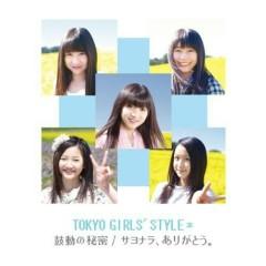 鼓動の秘密 / サヨナラ、ありがとう。(Kodou no Himitsu/Sayonara, Arigatou) - Tokyo Girls 'Style