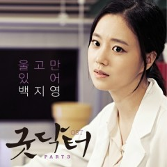 Good Doctor OST Part.3 - Baek Ji Young