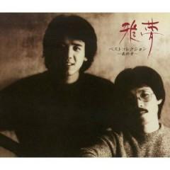Gamu Best Collection - Saishu Sho - (CD1)
