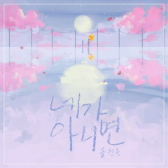 If It Is Not You (Single) - Song Hyun Jong