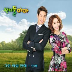 Wonderful Mama OST Part.2 - Shin Jae