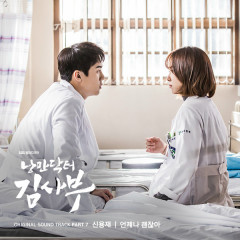 Romantic Doctor, Teacher Kim OST Part.7 - Shin Yong Jae