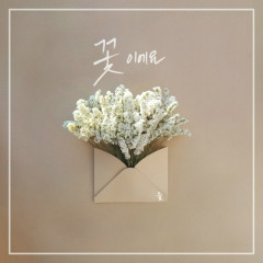 It's A Flower (Single)