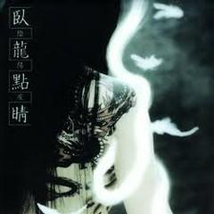 臥龍點睛 (Garyo Tensei)