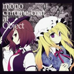 オヴジェ (Object) - monochrome-coat