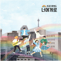 Ieumjoda Band (Mini Album)