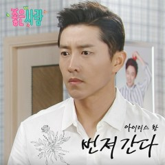 Good Person OST Part.18