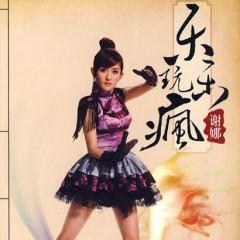 乐玩乐疯 / Nhạc Ngoạn Nhạc Phong - Tạ Na