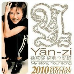经典全纪录 / My Story, Your Song (CD1)