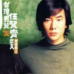 台湾男儿认真精选集/ Serious Collection of Taiwan Boys (Vol.1)